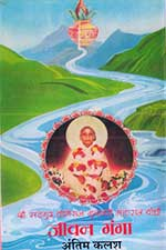 jeevan-ganga-4