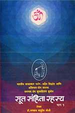 sut-sanhita-rahasya-1